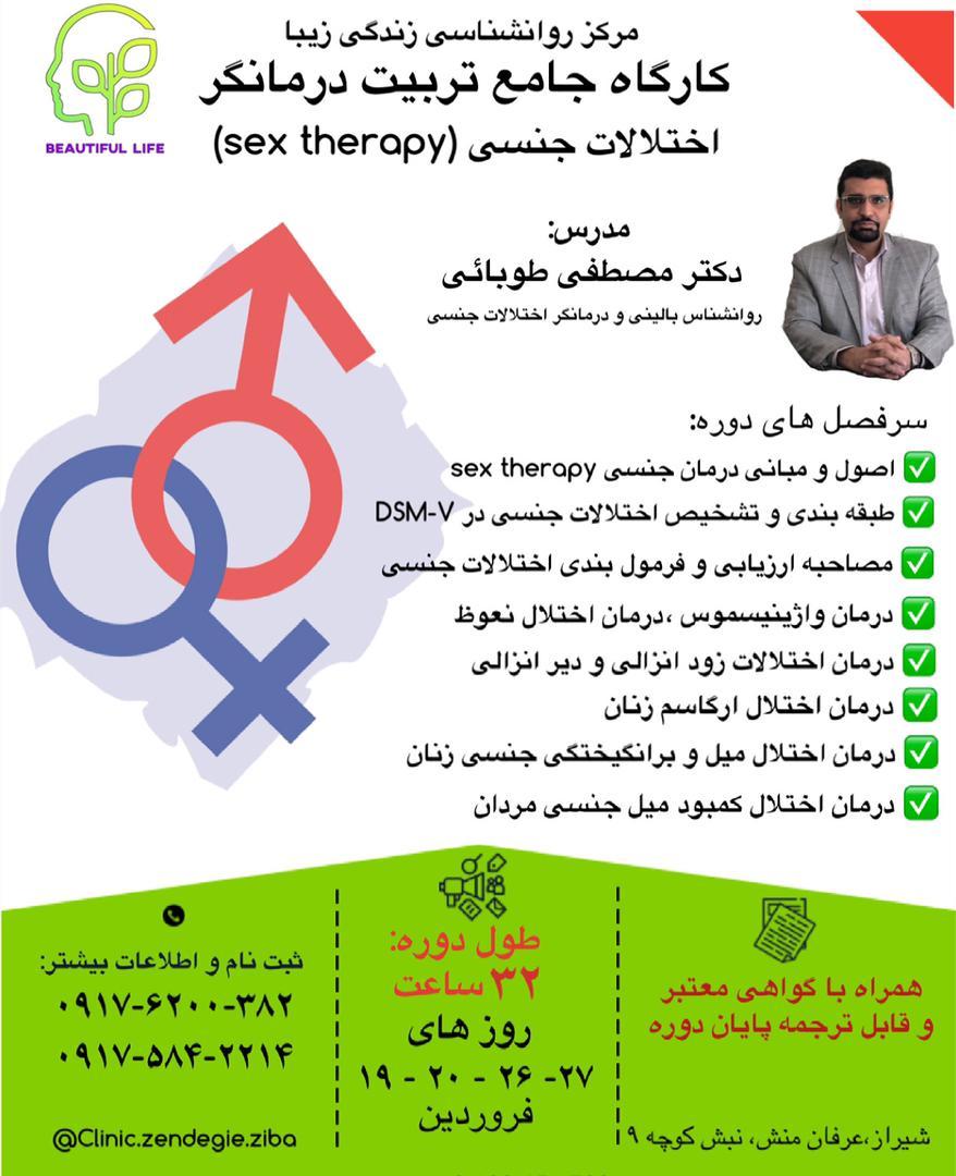 کارگاه جامع تربیت درمانگر اختلالات جنسی