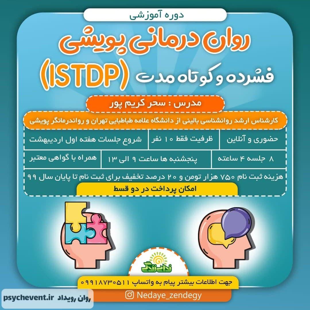 دوره تخصصی رواندرمانی پویشی فشرده و کوتاه مدت(ISTDP)