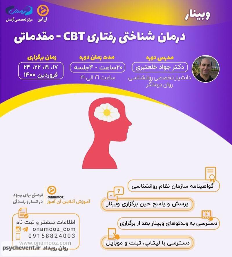 وبینار درمان شناختی رفتاری CBT