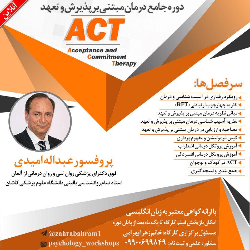 دوره جامع ACT