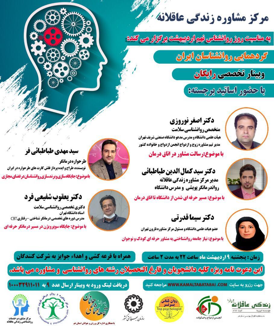 گردهمایی روانشناسان ایران