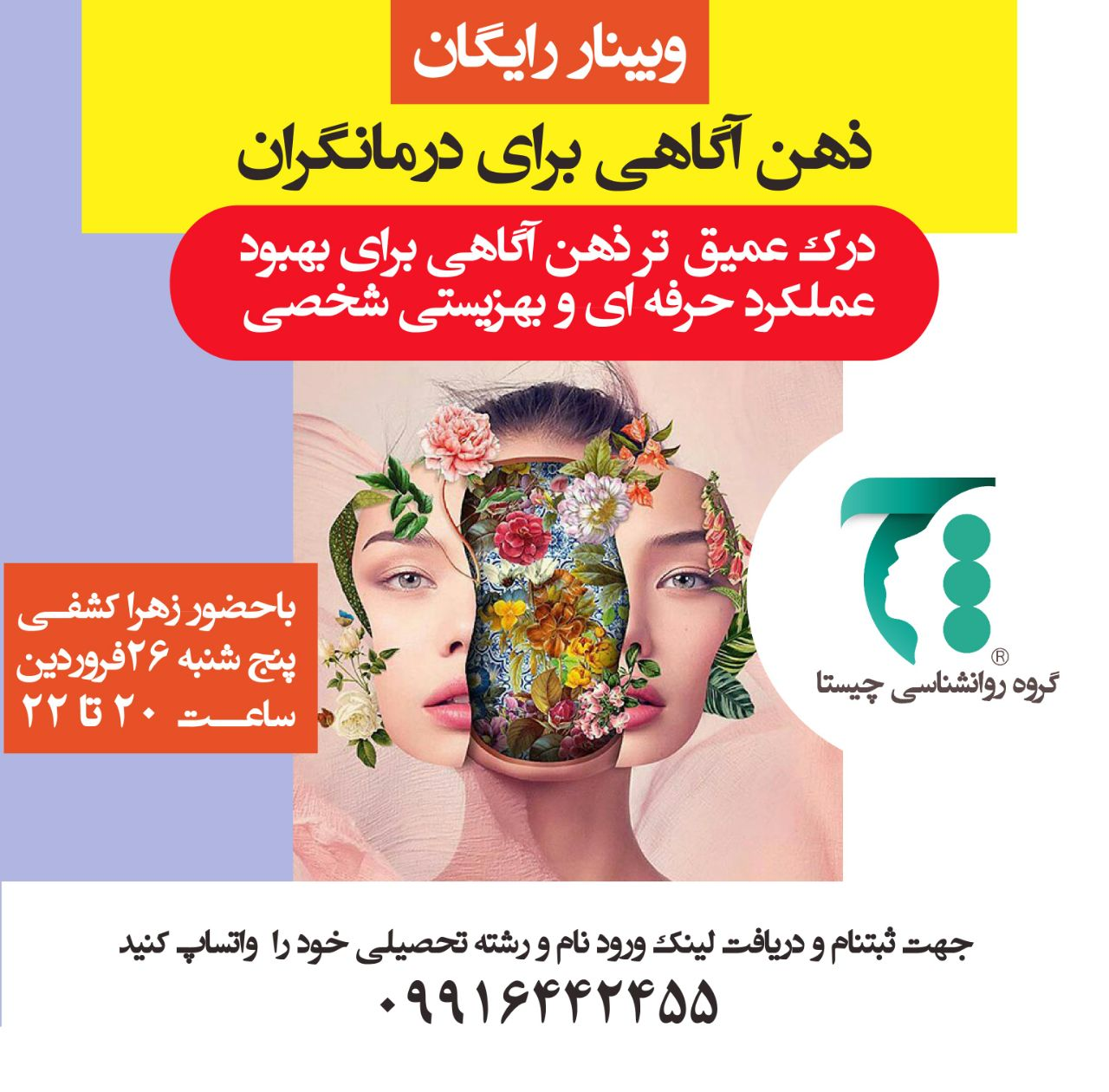 کارگاه ذهن آگاهی برای درمانگران