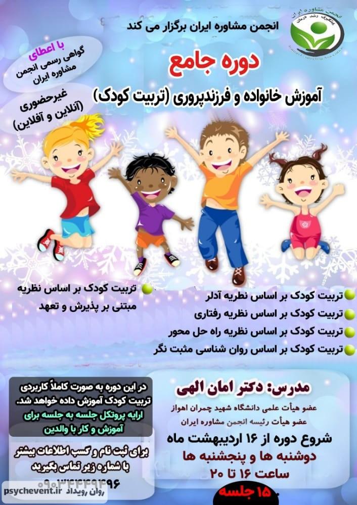 کارگاه آموزش خانواده و فرزندپروری