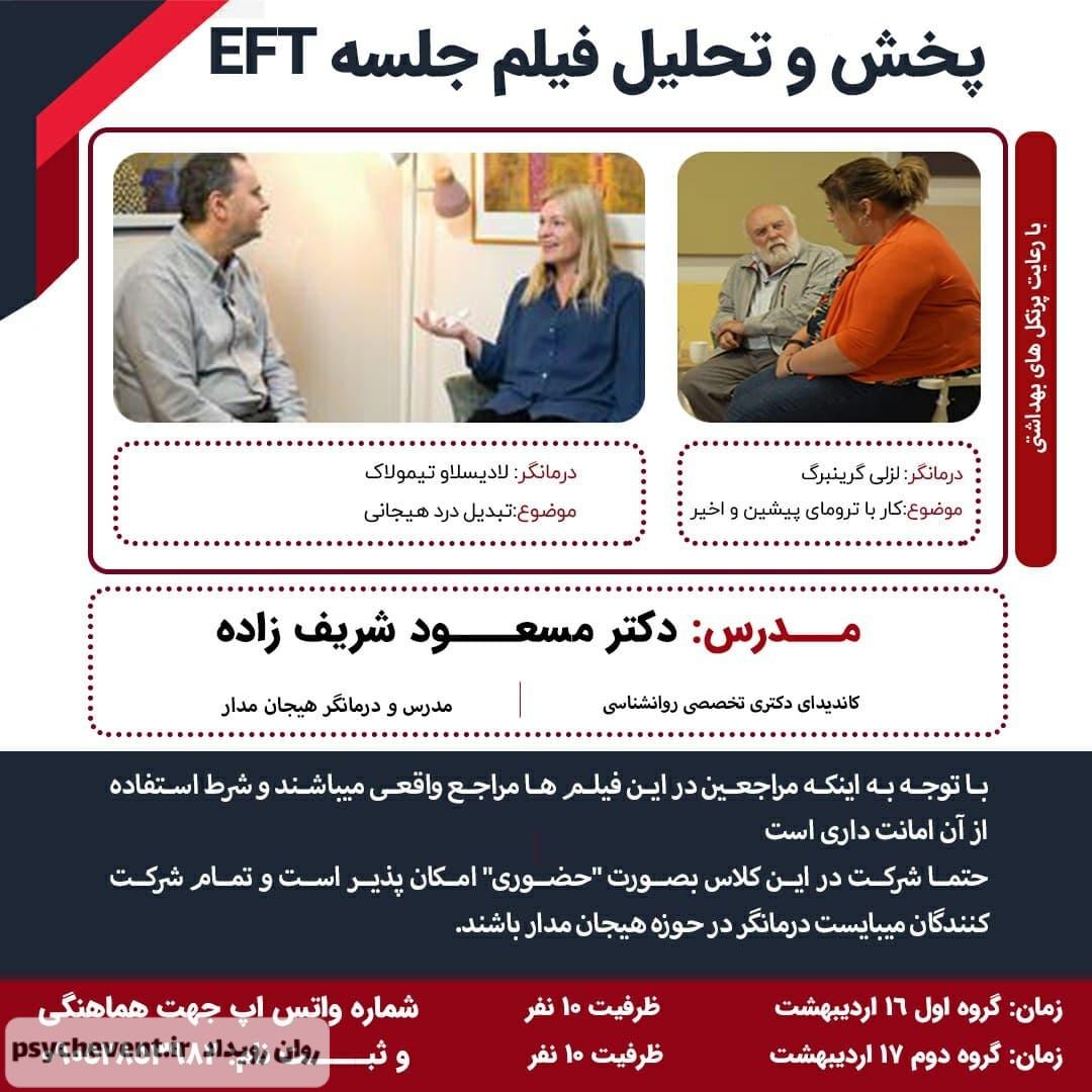 پخش و تحلیل فیلم جلسه EFT