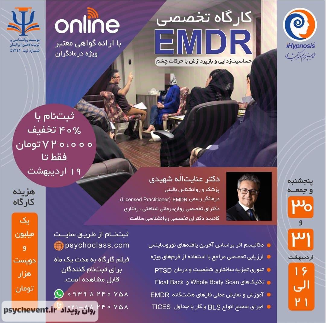 کارگاه تخصصی EMDR بصورت آنلاین