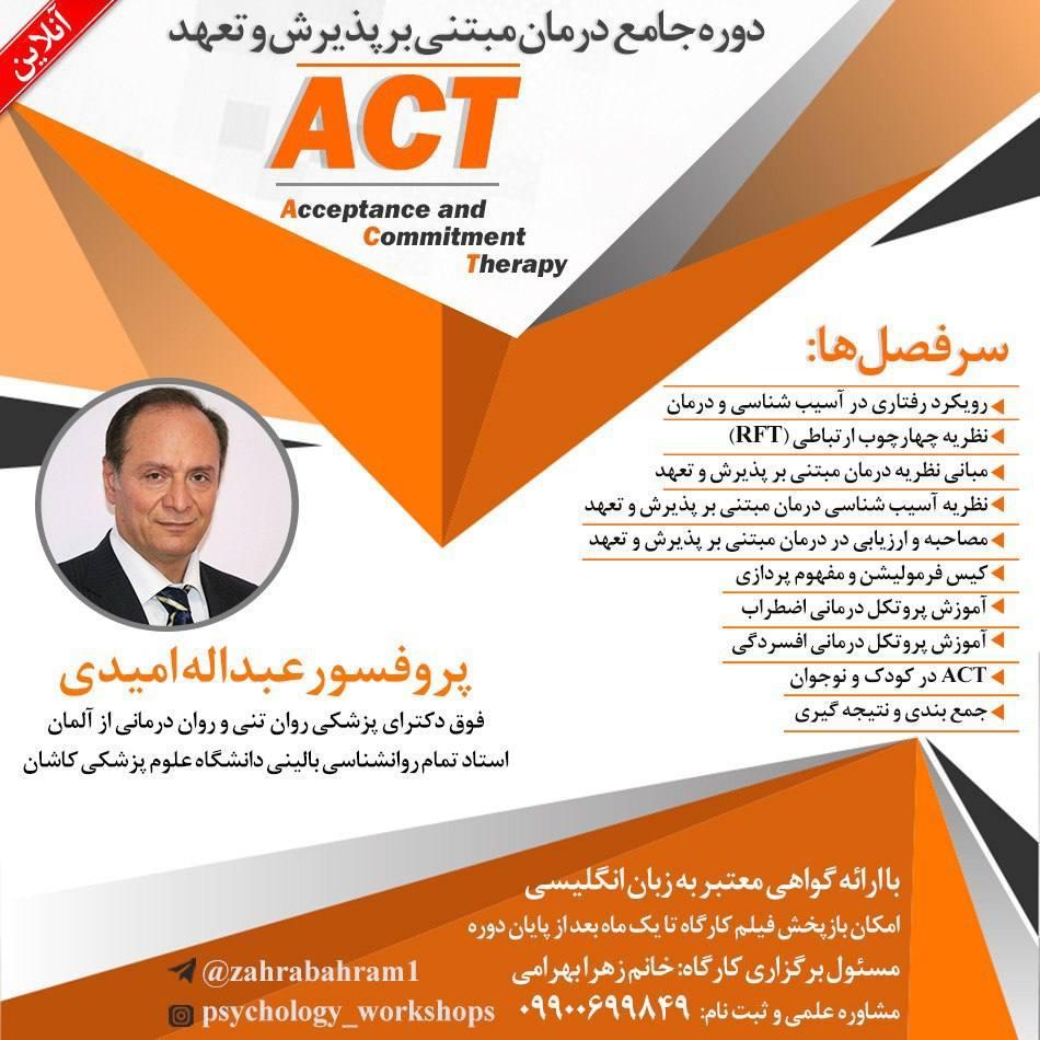 کارگاه تربیت درمانگر ACT