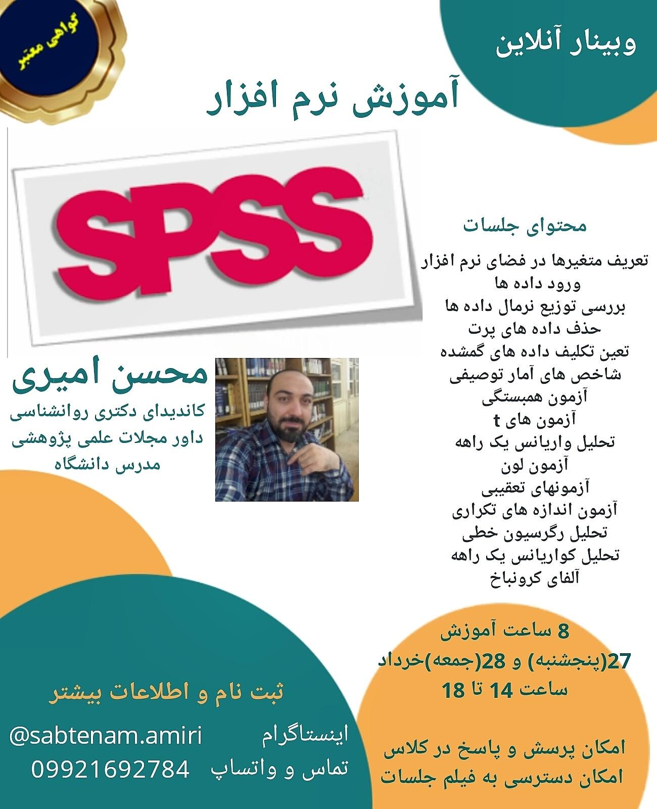 دوره آموزش نرم افزار SPSS