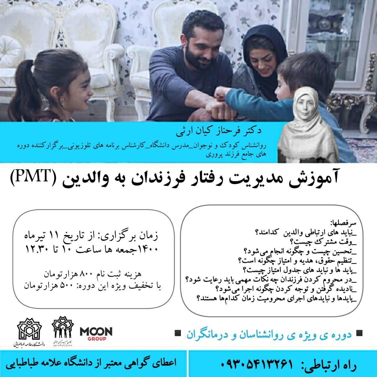 دوره آموزش مدیریت رفتار فرزندان (pmt)