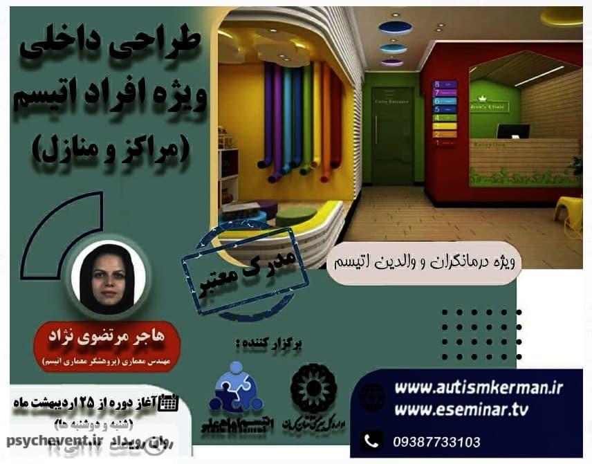 وبینار طراحی داخلی ویژه افراد اتیسم (مراکز و منازل)
