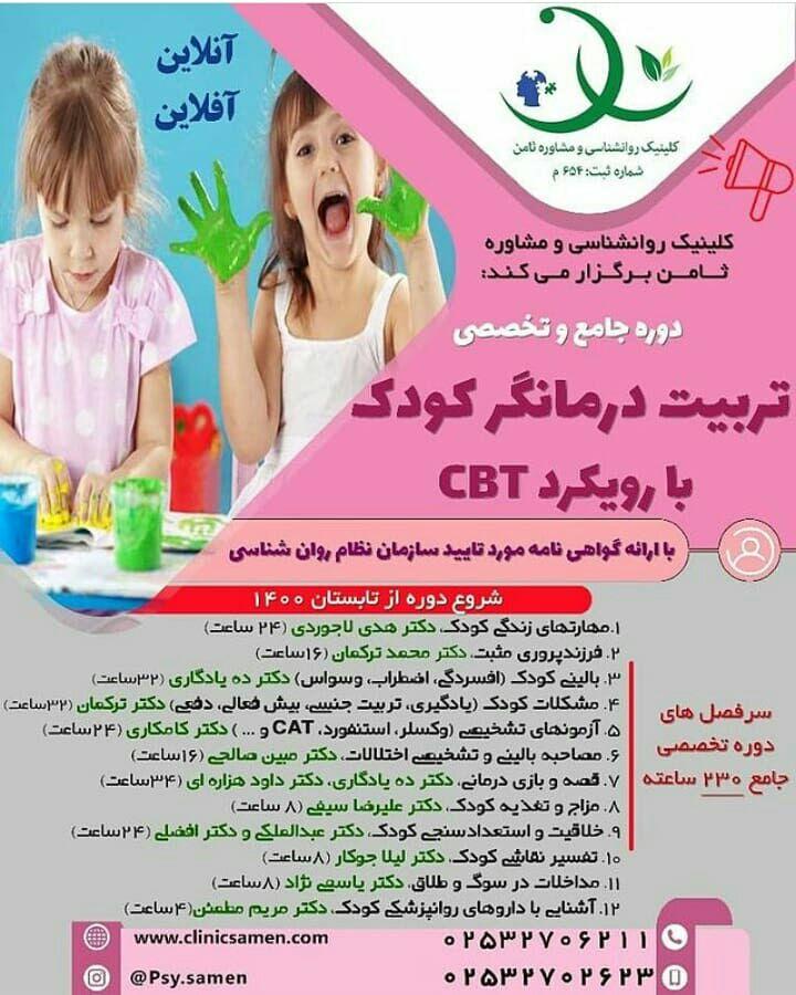 کارگاه جامع تربیت درمانگر کودک