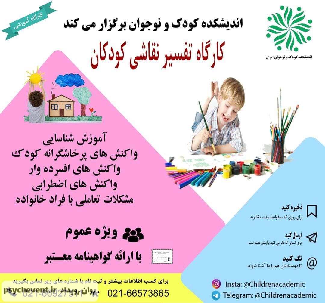 کارگاه تفسیر نقاشی کودکان