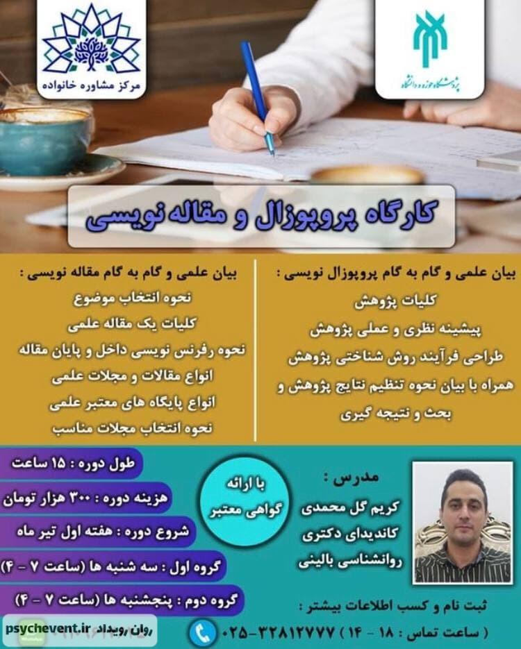 کارگاه پروپوزال و مقاله نویسی