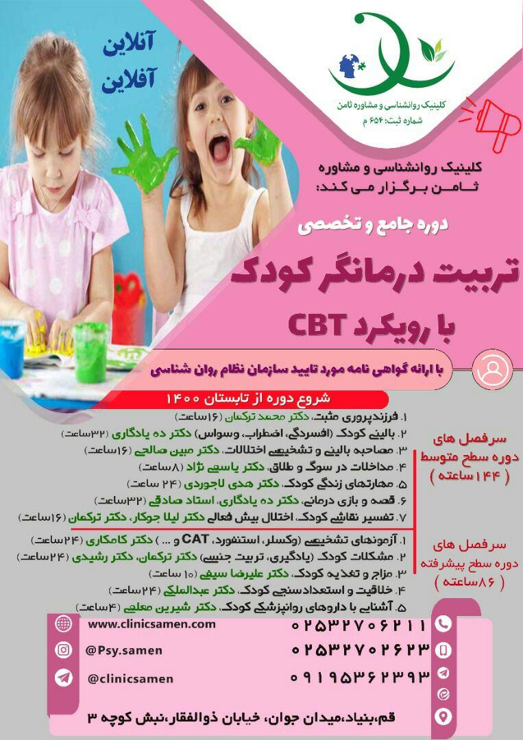 دوره جامع تخصصی تربیت درمانگر کودک