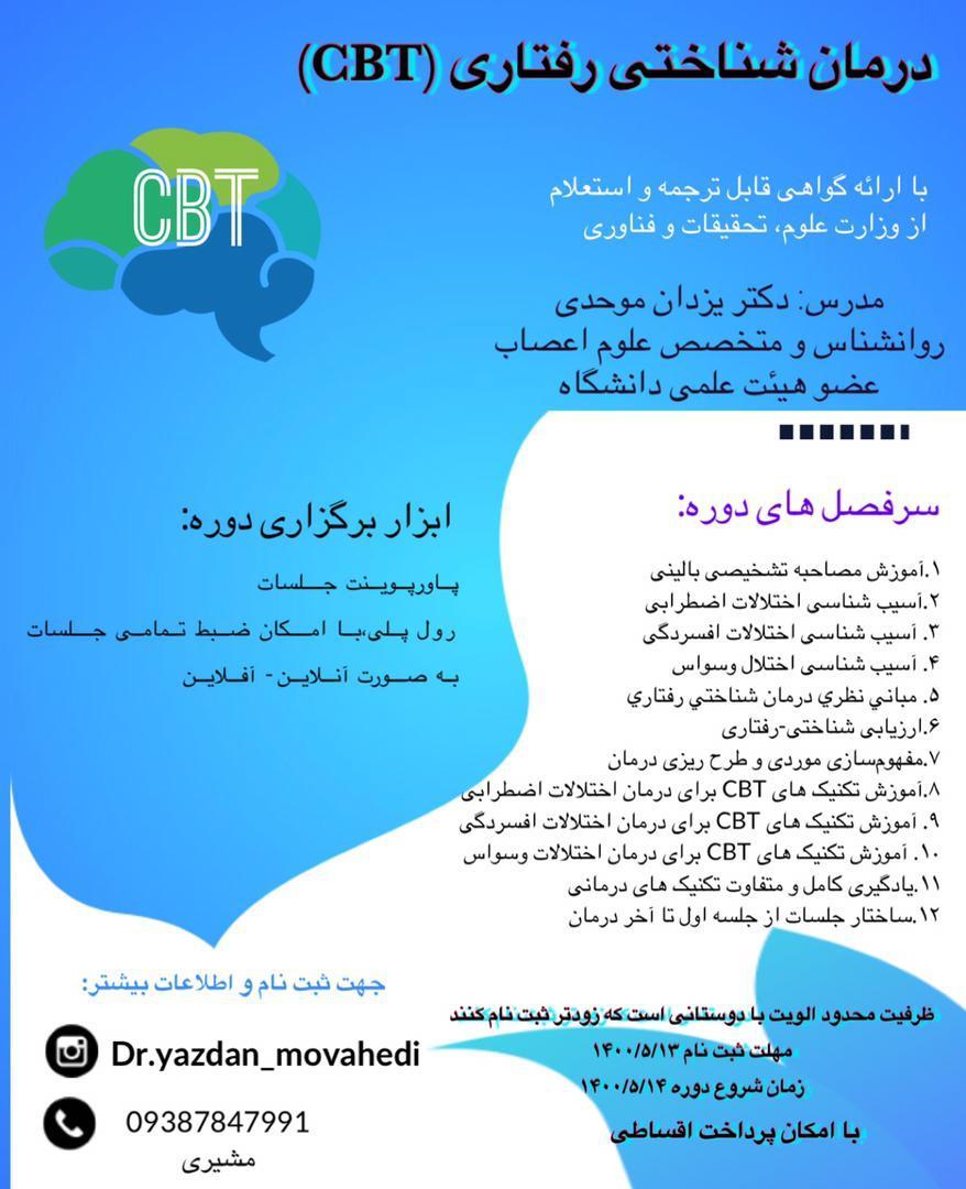 کارگاه شناختی رفتاری CBT