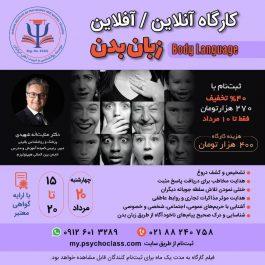 کارگاه آنلاین زبان بدن Body Language