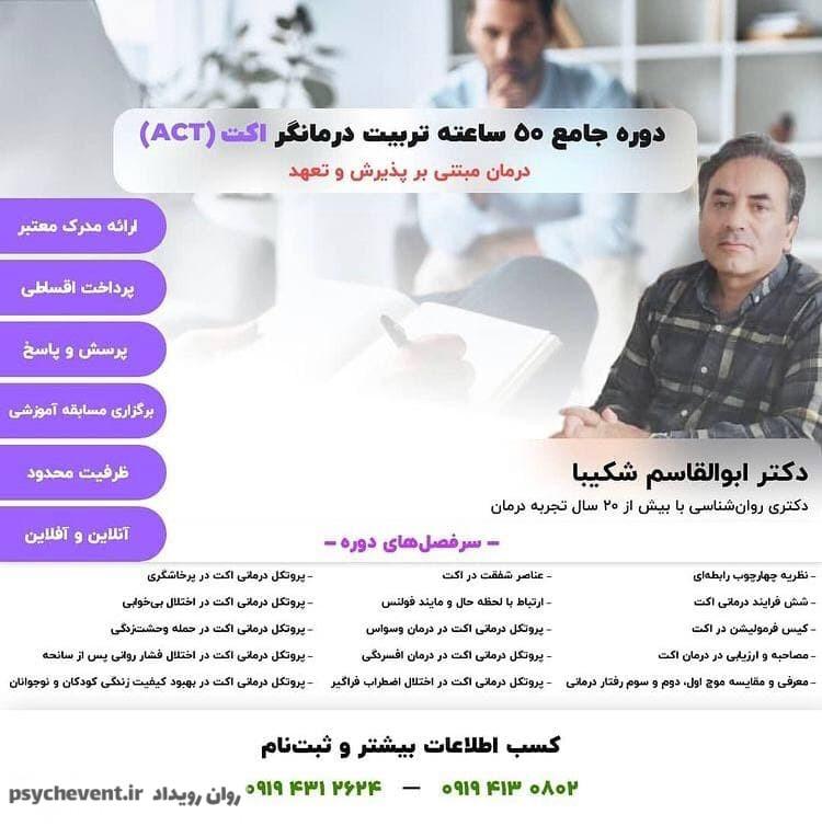دوره جامع 50 ساعته تربیت درمانگر اکت (ACT)
