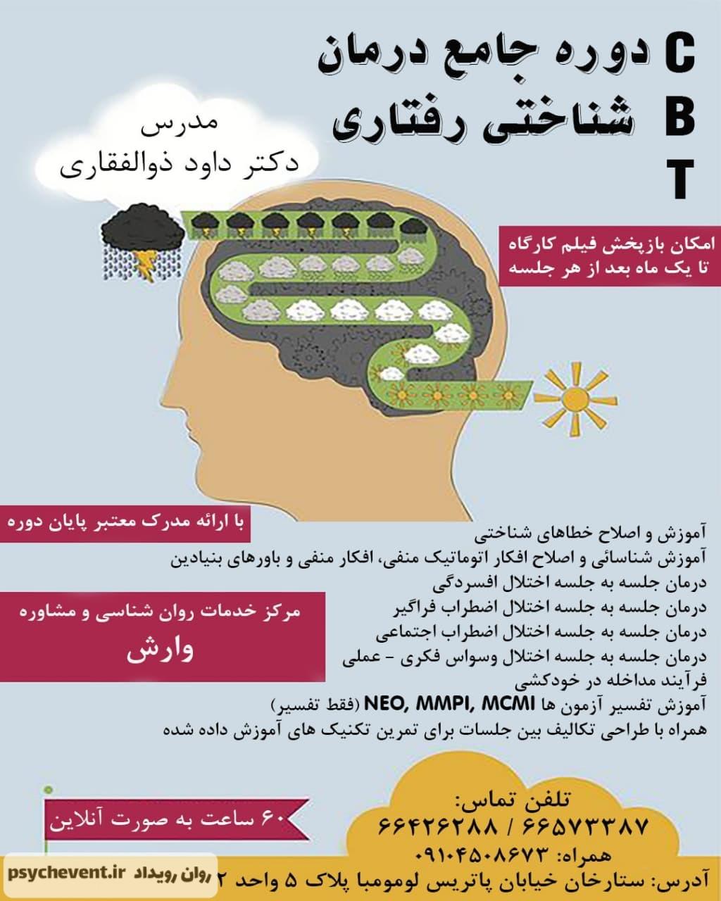 دوره جامع درمان شناختی رفتاری