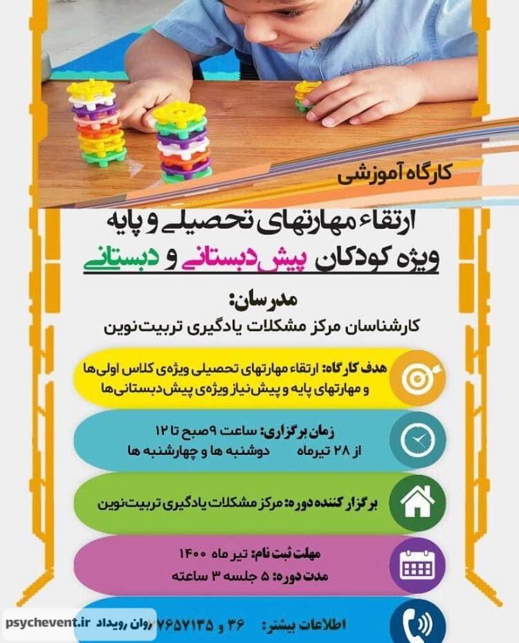 کارگاه ارتقاء مهارتهای تحصیلی کودکان