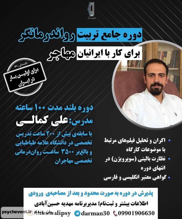 دوره جامع تربیت رواندرمانگر برای کار با ایرانیان مهاجر