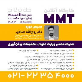 تربیت درمانگر اعتیاد MMT