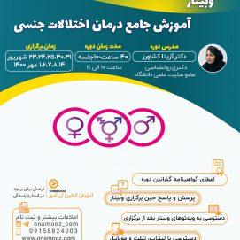 وبینار آموزش جامع درمان اختلالات جنسی