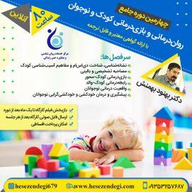 تربیت درمانگر کودک و نوجوان