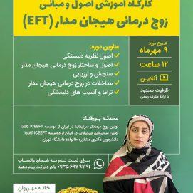 کارگاه آموزشی اصول و مبانی زوجدرمانی هیجانمدار (EFT)