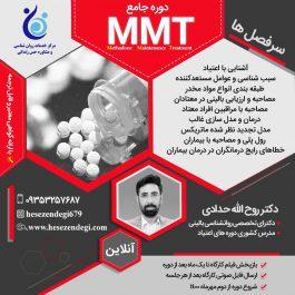 درمان نگهدارنده اعتیاد (MMT)