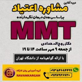 دوره MMT