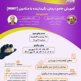 دوره آنلاین MMT