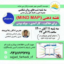 نقشه ذهنی ( MIND MAP )